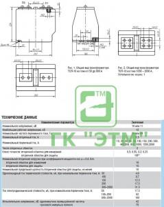 Трансформатор-тока-ТОЛ-10