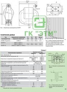 Заземляемый-трансформатор-напряжения-ЗНОЛП-со-встроенными-предохранителями-(для-схемы-3ТН)